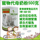 *KING WANG*Amazon愛美康寵物代母三用奶粉(500g)(補充營養)
