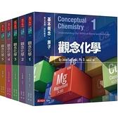 觀念化學(套書)(共5冊)(2020新版)