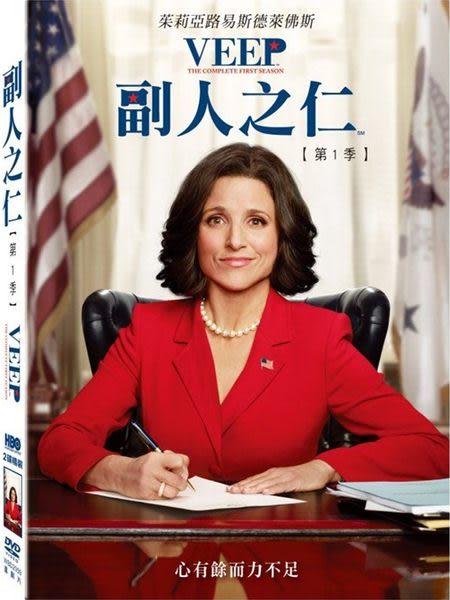 副人之仁 第一季 DVD (音樂影片購)