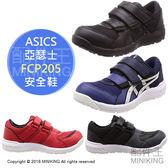現貨 黑色 ASICS 亞瑟士 FCP205 安全鞋 工作鞋 作業鞋 塑鋼鞋 鋼頭鞋 男鞋 女鞋 4色
