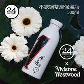 24 Bottles義大利品牌設計 500ml 不銹鋼雙層保溫瓶 Vivienne Westwood Gaia 聯名款