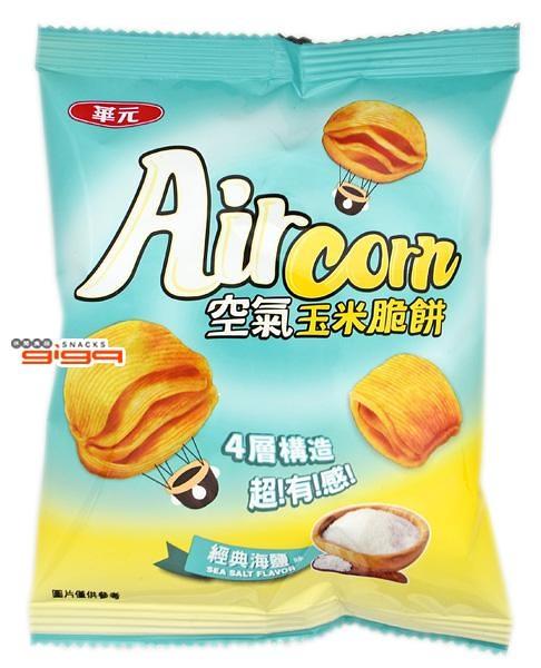 【嘉騰小舖】華元 Air corn 空氣玉米脆餅(海鹽) 10包(單包9公克) [#10]{3338140}