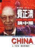 (二手書)費正清論中國