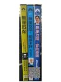 挖寶二手片-D50-000-正版DVD-電影【無厘取鬧1+2+3/系列3部合售】-(直購價)