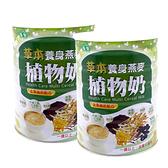 漢衛 草本養身燕麥植物奶-全素高鈣配方900g 2入組【德芳保健藥妝】