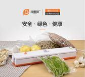 真空封口機小型家用抽真空壓縮包裝機食品保鮮全自動商用塑封機