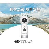 ◎相機專家◎ WUNDER 360 C1 雙鏡頭全景相機 4K錄影 360度攝影機 分享剪輯 防震 網紅直播 公司貨