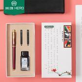 英雄鋼筆男女學生用鋼筆禮盒裝可替換墨囊鋼筆成人辦公練字鋼筆書寫