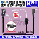(附小耳塞) PSR 空氣導管耳機 耳麥 透明矽膠頭 K頭 K型 耳機 空導 對講機用
