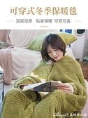 可穿式懶人披肩披風斗篷式毛毯兩用可以穿的羊羔絨辦公室午睡毯子 快速出貨