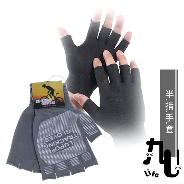 【九元生活百貨】半指手套 半指止滑手套 半指貼身手套 單車手套