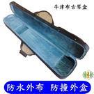 古琴 琴盒 [網音樂城] 七弦琴 防水 琴箱 可背 可提 古琴囊可用