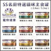 【行銷活動一組貓罐】*KING*【6罐】美國WELLNESS SS 名廚特選主食罐貓主食罐 八種口味 5.3oz150g