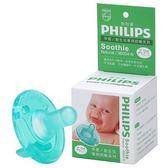 【Philips】香草奶嘴- 0~3個月或未長牙新生兒 (香草)