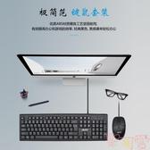 有線鍵盤鼠標套裝筆記本電腦臺式機辦公專用打字外設鍵盤【英賽德3C數碼館】