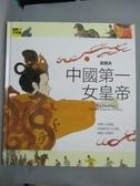 【書寶二手書T1/兒童文學_XFI】武則天:中國第一女皇帝_呂淑敏