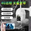 4G無線攝像頭360度監控器無需網絡家用室外不用wifi手機遠程戶外 陽光好物