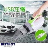 車用無線吸塵器 手持 充電式 乾濕兩用 汽車 家用
