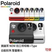Polaroid 寶麗萊 NOW 拍立得相機 i-Type 自動對焦 雙重曝光 支援i-Type和兼容600系列相紙