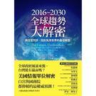 2016~2030全球趨勢大解密:與白宮...