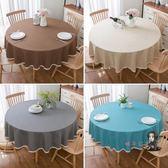 桌布 北歐圓桌桌布布藝棉麻家用小清新純色餐桌布圓形台布小圓桌布茶幾 8色
