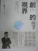 【書寶二手書T9/傳記_LGY】創新的視界-新藥發明家與創業人邱春億的挑戰人生_邱春億