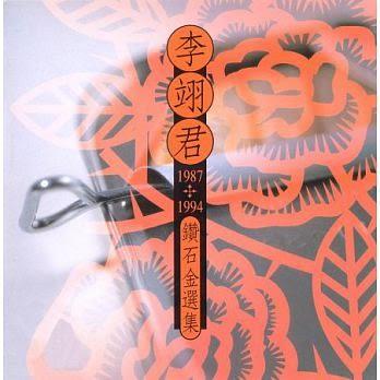 李翊君 李翊君1987~1994鑽石金選集 復刻版 CD 免運 (購潮8)
