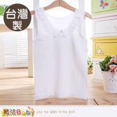 女童內衣(2件一組) 台灣製女童涼感背心內衣 魔法Baby