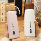 日式清新簡約保溫杯男女學生情侶便攜大容量不銹鋼水杯子刻字茶杯 格蘭小舖