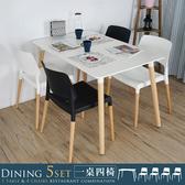 YoStyle 洛娜北歐風大餐桌椅組(一桌四椅) 休閒椅 造型椅 接待椅 工作桌 咖啡廳