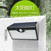 光電太陽能燈戶外防水庭院燈人體感應家用壁燈超亮led照明燈igo 溫暖享家