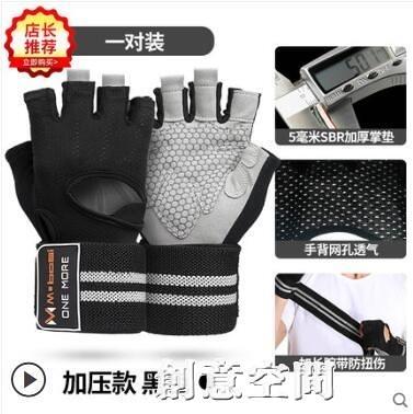 健身手套男半指運動護腕引體向上單桿器械訓練防滑女子擼鐵防起繭 創意新品