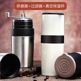 咖啡磨豆機電動手搖豆研磨機手動套裝家用小型手磨咖啡機研磨一體   蘑菇街小屋