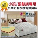 床墊 頂級抗菌防潑水硬式健康護背彈簧床墊-適合小孩及銀髮族(非獨立筒)-雙人加大6尺$5499-限量-