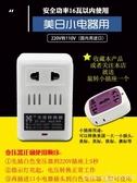 變壓器220v轉110v/120v轉220伏電動牙刷美國潔碧沖牙器電壓轉換器變壓器  LX春季新品
