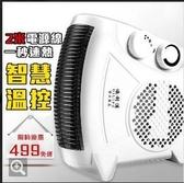 秋冬必備現貨取暖器電暖風機小太陽電暖氣家用節能迷妳熱風小型電暖器110v