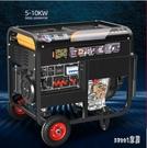 動力5千瓦柴油發電機組家用220V小型靜音3/6/8/10kw單三相380 PA14565『Sweet家居』