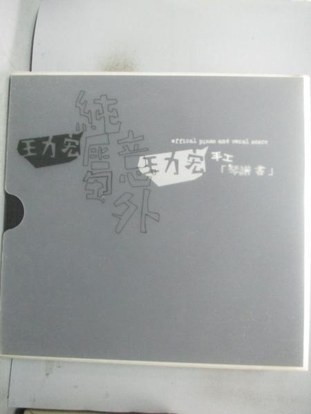【書寶二手書T5/影視_ERX】純屬意外+王力宏手工琴譜書_王力宏.