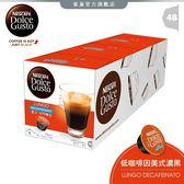 【雀巢 Nestle】雀巢 DOLCE GUSTO 低咖啡因美式濃黑咖啡膠囊16顆入*3