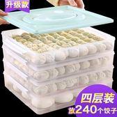 (交換禮物)餃子盒凍餃子速凍家用水餃盒冰箱保鮮盒收納盒冷凍餃子托盤餛飩盒