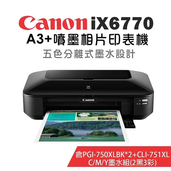 Canon PIXMA iX6770 A3+噴墨相片印表機+750XLBK*2+751XLC/M/Y 墨水組