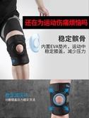 TMT護膝運動男跑步半月板損傷登山籃球女專業膝蓋保護套護具關節  極有家