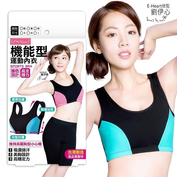 【E‧Heart】機能型運動內衣(藍)