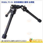 台灣製 FEISOL TT-15 迷你 碳纖維 三腳架 桌腳 三年保 14cm 負重8KG