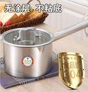 奶鍋-304不銹鋼奶鍋加厚復底不黏輔食嬰...