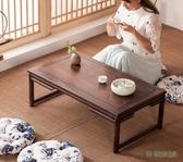 桌子小茶几日式禪意陽台飄窗實木踏踏新中式簡約矮桌子坐地wl9756[3C環球數位館]