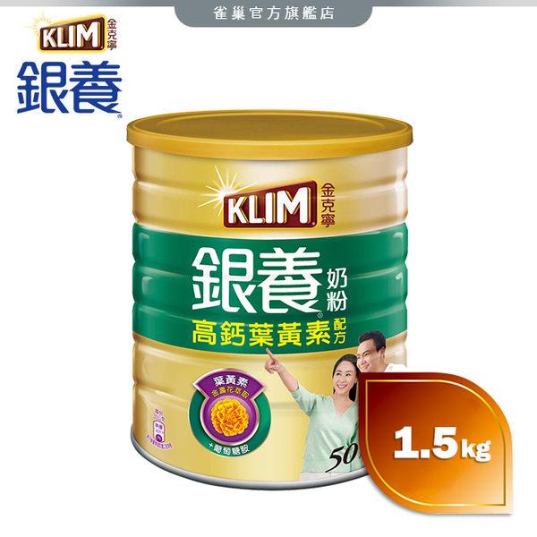 【雀巢】金克寧銀養奶粉 高鈣葉黃素配方1.5kg
