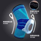 【黑色星期五】護膝運動籃球裝備男女士跑步深蹲膝蓋護具