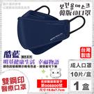 明基 雙鋼印 幸福物語4D醫療口罩 (酷藍) 10入 (單片裝 台灣製 立體口罩 魚型口罩 KF94) 專品藥局