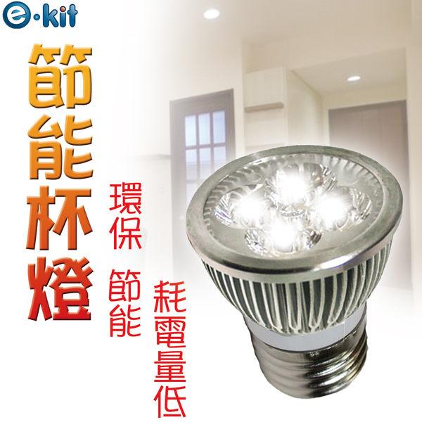 [ 白光八入組 ] e-kit逸奇《E278C_8W高亮度LED節能杯燈-白光》超值8入組